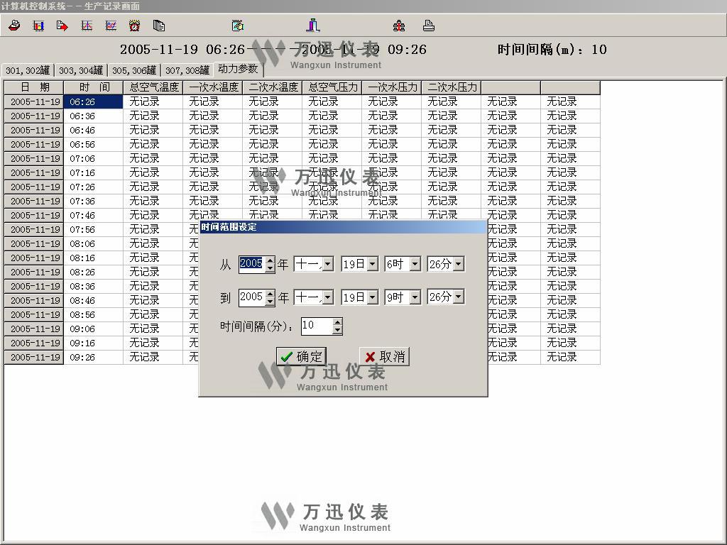 化工现场解决方案与系统结合部分展示图(7)