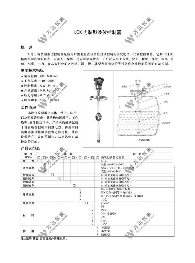 内装型液位控制器说明书